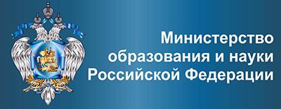 Министерство науки